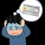 クレジットカードの残高が減らない?リボ払いの落とし穴にはまっていた話