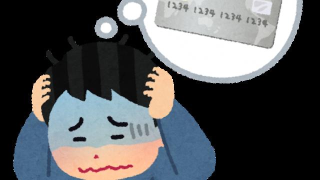 クレジットカード 悩み