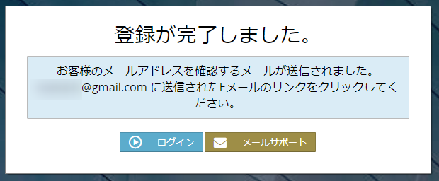 BitMEX口座開設2