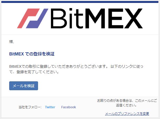 BitMEX口座開設3