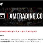XMの100%入金ボーナスがリセットされた!【復活の周期を探ってみる】