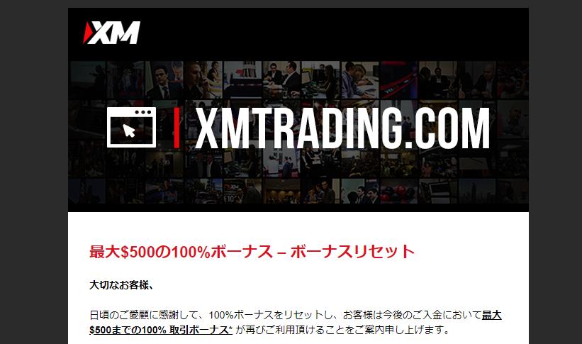 XM ボーナス リセットメール